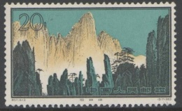 China. 1963. S57.  SC# 728. Hwang Shan Landscapes. (13). MNH - Unused Stamps