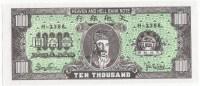 SPECIMEN BILLET FUNERAIRE DE 10000 DOLLARS TEN THOUSAND DOLLARS HEAVEN AND HELL BANK NOTE CHINE SINGAPOUR - Chine