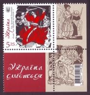"UKRAINE 2016. COSSACS. Illustration For The Poem ""ENEIDA"". Artist Anatoliy Bazylevych. Mi-Nr. 1539 MNH (**) - Ukraine"