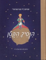 THE LITTLE PRINCE, Le Petit Prince, Antoine De Saint Exupery New HEBREW Edition, Hébreu édition - Livres, BD, Revues