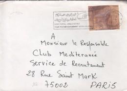 Env .  - Afrique - Agerie - Lot N° 04 045 - Année 1987 - Algerije (1962-...)