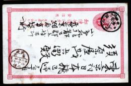 A4001) Japan Ganzsachen-Karte 1 Sn. Rot Gebraucht Used Mit Braunroter Markierung Auf Rückseite - Cartas