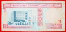 § DILMUN SEAL: BAHRAIN ★ 1 DINAR 1973 (1993)! LOW START★ NO RESERVE! - Bahrein