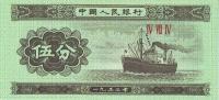 CHINA P.  862b 5 F 1953 UNC (2 Billets) - China