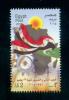 EGYPT / 2014 / 62TH ANNIV. OF REVOLUTION / FLAGS / MAP / SUN / ATOM / WHEAT SPIKES / ELECTRICITY / PYLON / COGWHEELS - Nuovi