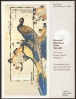 Micronesia Hiroshige 1830 - Pheasant And Chrysenthenium - Micronésie Faisan Et Chrysanthèmes -  Neuf - Micronésie