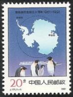 China (PRC),  Scott 2016 # 2329,  Issued 1991,  Single,  MNH,  Cat $ 0.60,  Penguins - 1949 - ... République Populaire