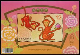 TAIWAN 2015 - Nouvelle Année Calendrier Chinois, Année Du Singe - BF Neuf // Mnh - 1945-... République De Chine