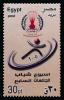 Egypt - 2005 - ( 7th University Youth Week ) - MNH (**) - Childhood & Youth