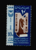 EGYPT / 1963 / FINE ARTS BIENNALE / ALEXANDRIA LIGHTHOUSE / FLAGS / MNH / VF - Ungebraucht