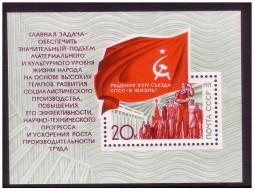 URSS - 1971 - Usato/used - Mi Bl 72 - 1923-1991 USSR