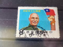 FORMOSE TIMBRE YVERT N°1375 - 1945-... République De Chine