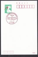 Japan Commemorative Postmark, Tokyo International Post Office (jc9002) - Japan