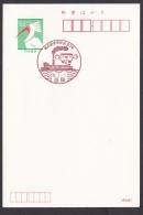 Japan Commemorative Postmark, Seikan Postal Ferry (jc9030) - Japan