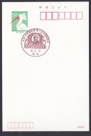 Japan Commemorative Postmark, Nakajima Kenzo Mizuhara Meiso Prize China Stamp (jc9039) - Japan
