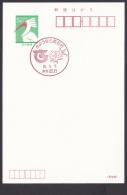 Japan Commemorative Postmark, Takeshi Village (jc9046) - Japan