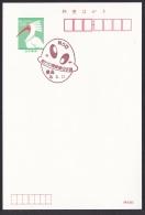 Japan Commemorative Postmark, Odd Strange Stamps Exhibition (jc9048) - Japan