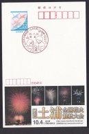 Japan Commemorative Postmark, Space Alien (jc9753) - Japon