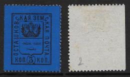Russia - Zemstvo - Ostashkov - Ch #2, Sch. 2, MLH OG - 1857-1916 Empire