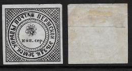 Russia - Zemstvo - Perm - Ch. #2, Sch. #2, MH OG - 1857-1916 Empire