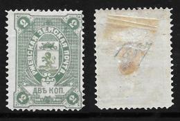 Russia - Zemstvo - Rzhev - Ch. #10, Sch. #26, MH OG - 1857-1916 Empire