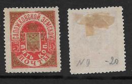 Russia - Zemstvo - Sapozhok - Ch. #9, Sch. #9, MH NG - 1857-1916 Empire