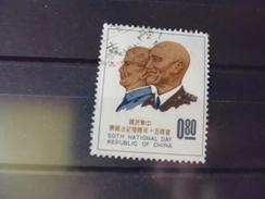 FORMOSE  Taiwan TIMBRE YVERT N°378 - 1945-... République De Chine