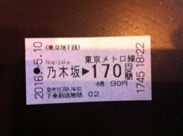 Ticket Métro Tokyo - Metro