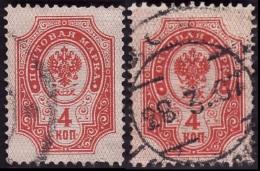 RUSSIE  1889-1904   -  YT  41 A + 41 B  - Oblitérés - 1857-1916 Keizerrijk