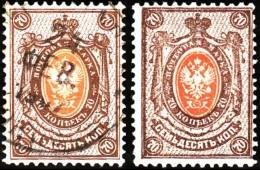 RUSSIE  1889-1904   -  YT  51 B Vergé Vertical  Oblitéré + YT  74 - Cote 2.70e - Oblitérés