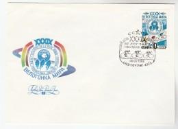 1986 RUSSIA  FDC KIEV COURSE De La PAIX CYCLE RACE Cycling Bicycle Bike Sport Stamps Cover - Radsport