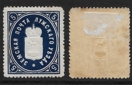 Russia - Zemstvo - Luga - Ch. #11, Sch. #11, MH OG - 1857-1916 Empire