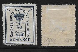 Russia - Zemstvo - Luga - Ch. #16, Sch. #16, MH OG - 1857-1916 Empire