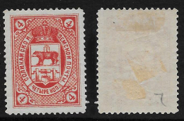 Russia - Zemstvo - Solikamsk - Ch. #7, Sch. #7, MH OG - 1857-1916 Empire