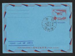 TAIWAN CHINA Aerogramme $6 Airplane C1950-1960s FDC Cancel! STK#X20948 - 1945-... République De Chine