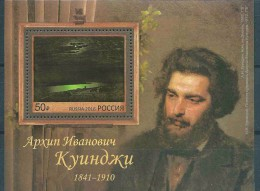 Russia, 2016,  Painting By  A.Kuindji, S/s - 1992-.... Federation