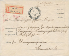 Russia Ukraine 1913 Registered Cover Borzna Chernigov To Chancellery Of The Czar In St. Petersburg (44_2592) - Storia Postale