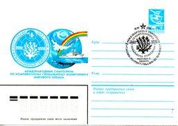 URSS. Entier Postal Postal De 1983 Avec Oblitération 1er Jour. Réchauffement Climatique. - Protection De L'environnement & Climat