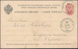 Russia 1891 Stationery Postcard 4 Kop Berushevsk Old Style Datestamp To Witgenhausen Kassel Germany (44_2644) - 1857-1916 Empire