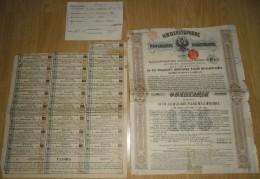 ACTION EMPRUNT RUSSE DE 1880 DE MELLE TURPAIN DE LAROCHELLE - Actions & Titres