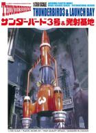 Thunderbird 3 & Launch Bay    1/350  ( Aoshima ) - SF & Robots