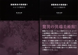 "Toshiki Soma ""The Amazing Heretic Art Museum Vol. 1"" , Erotic Art Collection - Art"