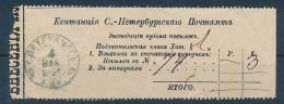 ST. PETERSBURG - 1891  , Quittung , Stempel Sehr Selten - 1857-1916 Imperium