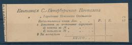 ST. PETERSBURG - 1890  ,  Blanko Quittung - Briefe U. Dokumente