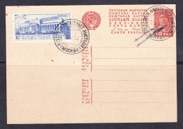 EXTRA11-22 POST CARD WITH THE 1-ST USSR  PHILATELIC EXIBITION.