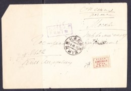 EXTRA11-28  LETTER SEND FROM KIEV TO MOSCOW WITH THE SPECIAL LABEL ON COVER.