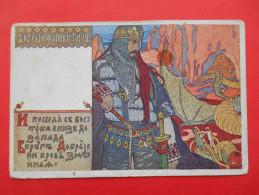 RUSSIA 1900x BILIBIN Postcard, Early Red Cross Edition. - Bilibine