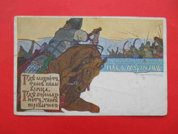 RUSSIA 1900x BILIBIN Postcard, Early Red Cross Edition #2 - Bilibine