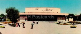 Cinema Theatre Mir (Peace) - Ashkhabad - Ashgabat - 1968 - Turkmenistan USSR - Unused - Turkménistan