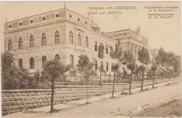 BULGARIE,BULGARIA,BALGARIJA,SISTOV,HANDELSGYMNASIU M,D CH WASILEF - Bulgarie